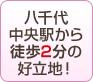 八千代中央駅から徒歩2分の好立地!