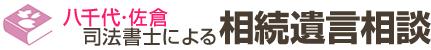 八千代・佐倉司法書士による相続遺言相談
