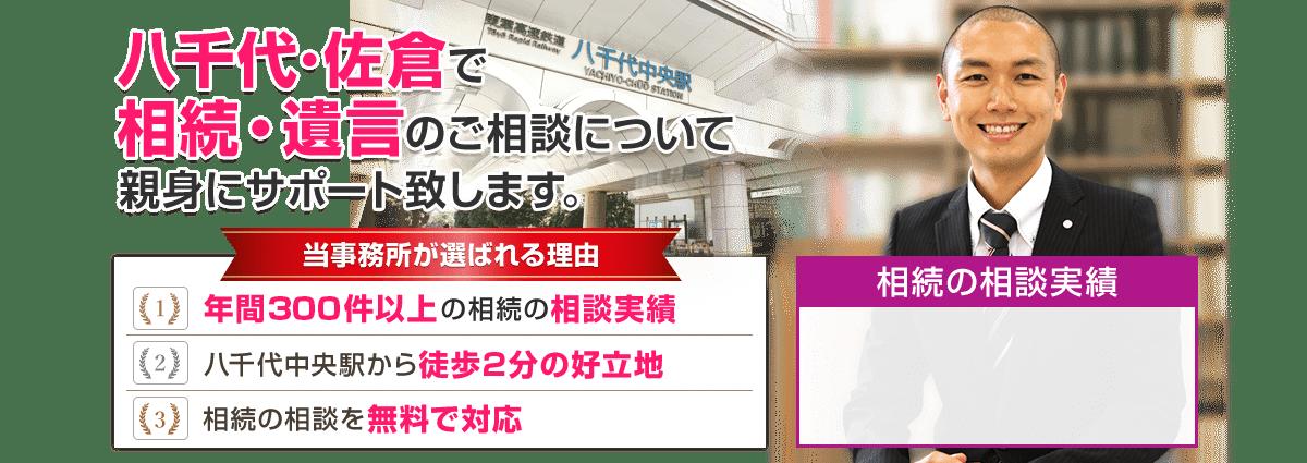 八千代・佐倉で 相続・遺言のご相談について親身にサポート致します。